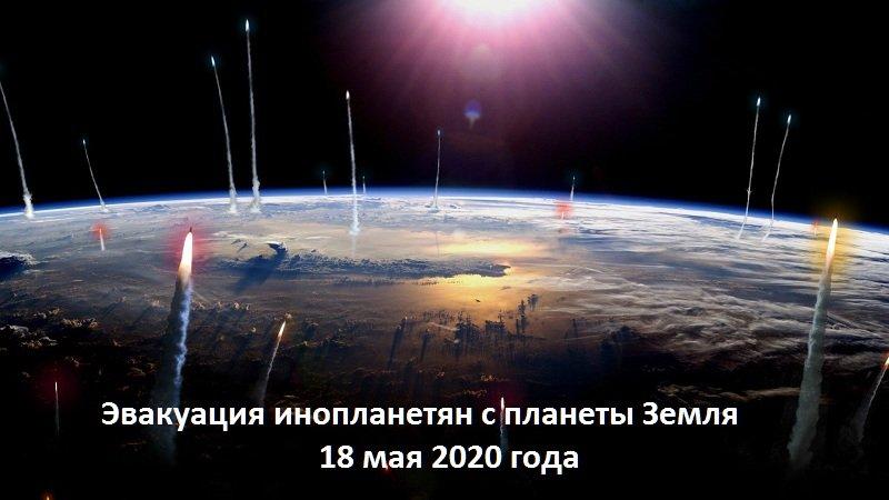 Массовая эвакуация инопланетных кораблей с Земли зафиксирована ...
